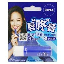 妮维雅润唇膏(天然型)(4.8g)