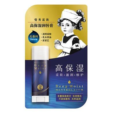 曼秀雷敦深層保濕潤唇膏無香料(4.5g)