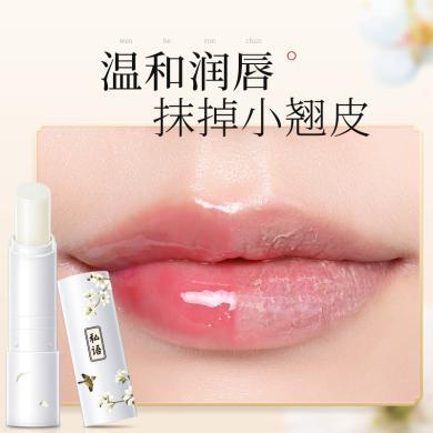 素萃唇膏保湿滋润补水口红打底防干裂唇部护理无色唇膜
