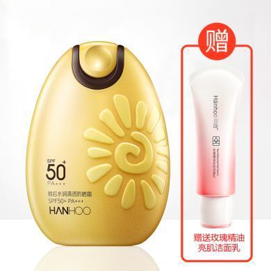 韓后(Hanhoo)水潤清透防曬霜SPF50+ PA+++ 50g(男女隔離乳紫外線潤膚保濕霜戶外防曬太陽蛋全新升級)
