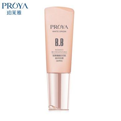 珀萊雅靚白芯肌晶采BB霜 自然色 美白保濕淡斑遮瑕強裸妝粉底液
