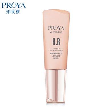 珀萊雅靚白芯肌晶采BB霜 明亮色 美白保濕淡斑遮瑕強裸妝粉底液