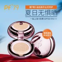 pf79皮肤亲友气垫BB霜保湿补水遮瑕滋润 防晒版(SPF50+PA+++)