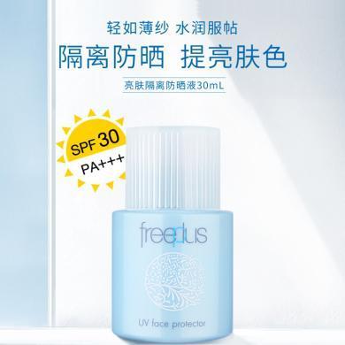 freeplus芙麗芳絲亮膚隔離防曬液清爽不易油膩UV防紫外線防