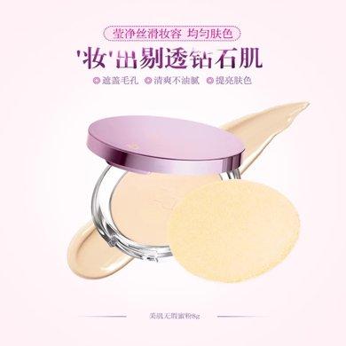 資生堂 Za姬芮 美肌無瑕蜜粉8g 提亮膚色 遮瑕控油 化妝品