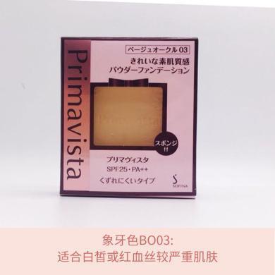 sofina蘇菲娜粉餅控油定妝持久遮瑕修容防曬女日本