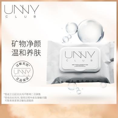 韓國UNNY便攜式卸妝濕巾洗臉巾眼臉唇溫和深澈清潔30片