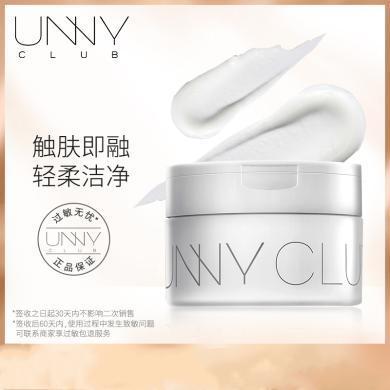 韓國UNNY悠宜卸妝膏臉部深澈溫和清潔眼唇卸妝女學生