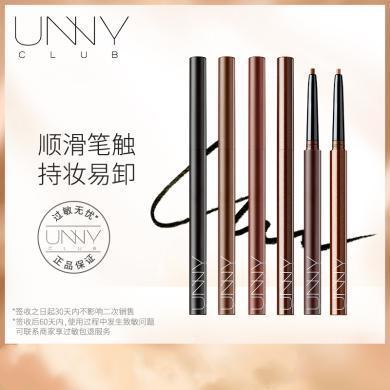 韓國UNNY眼線筆不易暈染防水棕色畫筆式硬頭新手學生