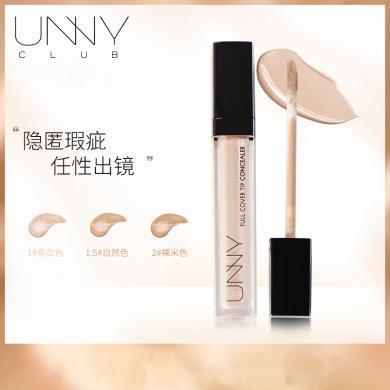 韓國UNNY水潤遮瑕液筆膏遮蓋痘瑕熊貓眼學生女進口
