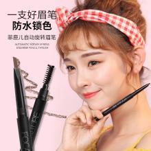 Focallure菲鹿儿彩妆自动砍刀眉笔 防水持久美妆外贸化妆笔FA18