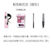 【超值四件】巧迪尚惠彩妆套装组合 初学者眼妆