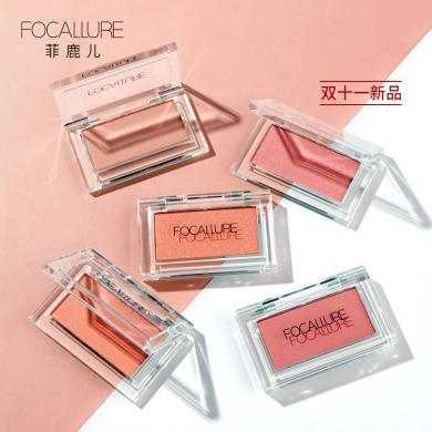 Focallure菲鹿兒單色元氣腮紅修容盤 側影自然裸妝網紅同款FA77