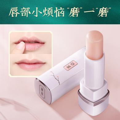 素萃唇部磨砂膏去死皮去角质  淡化唇纹 唇部护理 滋润修护唇膏唇膜
