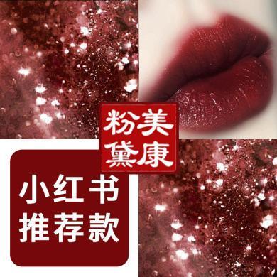 美康粉黛口紅美色唇釉持久保濕不易脫色防水學生同款抖音顏九少女