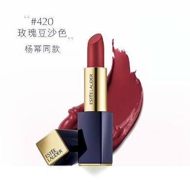 【支持购物卡】美国雅诗兰黛 口红倾慕唇膏#420豆沙色 3.5g 香港直邮