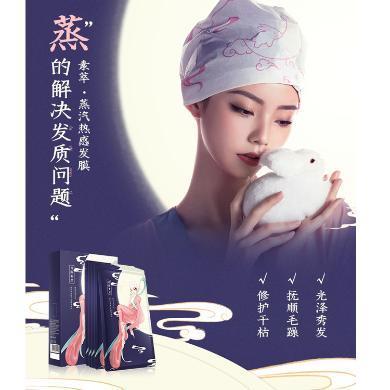 素萃蒸發帽發膜倒膜正品修護干枯免蒸水療補水順滑改善毛躁護發素
