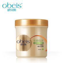 欧贝斯(obeis)丝滑亮泽精华发膜500g*2支装
