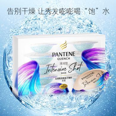 潘婷沁潤保濕子彈杯發膜-清潤型 HN1(12ml*8)