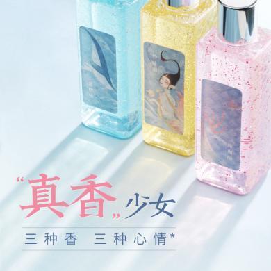 素萃香水沐浴露 持久留香 去痘除菌 男女士通用套裝香體沐浴乳液
