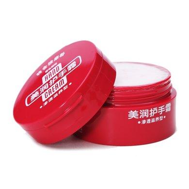 資生堂美潤護手霜(滲透滋養型) 100g(100g)
