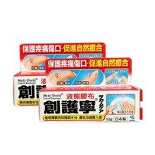 【2只】【日本】小林制药 液体创可贴 透明防水10g 港版