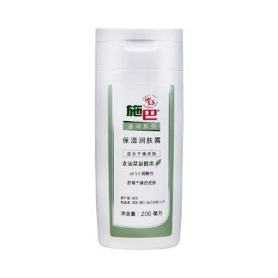 施巴德國進口/滋潤系列保濕潤膚露200ml 滋潤補水/舒緩干燥/孕婦可用