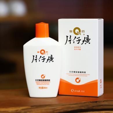 PZH/片仔癀0404皇后牌滋潤密身體乳