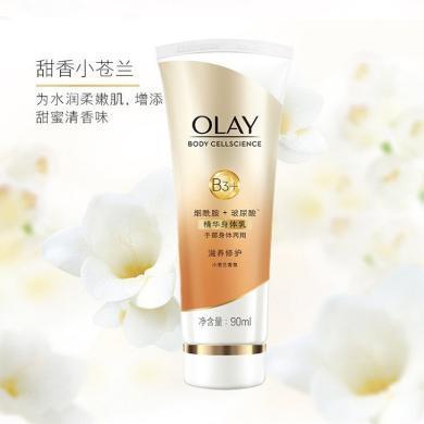 #Olay精華身體乳 滋養修護(90ml)