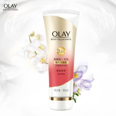#Olay精華身體乳 緊致修護(90ml)