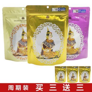 gold Princess/舒息 泰国皇家足(薰衣草+经典+生姜)30个+赠送经典6个