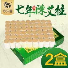 【2盒】妙艾堂艾柱 七年陈艾条 艾灸条 天然温和野生艾叶