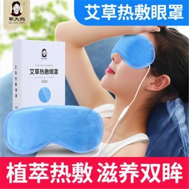 蘄大媽 艾草蒸汽熱敷眼罩緩解眼疲勞艾灸包袋艾絨電加熱隨身灸家用