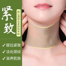 素萃去頸紋提拉緊致淡化細紋補水保濕滋潤脖子頸部護理頸膜正品