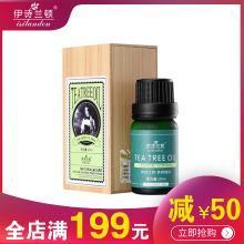 伊诗兰顿茶树精油深入渗透清爽无油控油舒缓肌肤