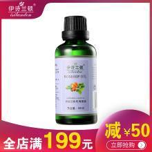 伊诗兰顿油玫瑰果油 调配基底精油按摩舒缓肌肤保湿滋润