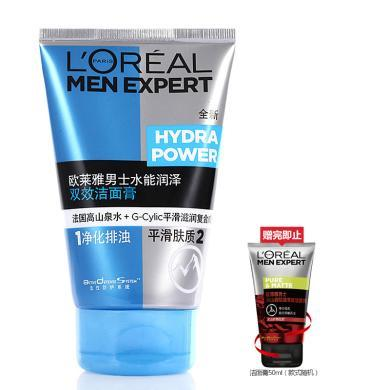 欧莱雅 水能润泽双效洁面膏 100ml 清洁 平滑肤质;随机赠送50ml洁面膏