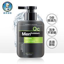 曼秀雷敦男士冰爽活碳洁面乳X5(150ml)