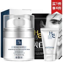 赫恩(H&E)男士乳液面霜滋養白皙潤膚乳霜50克(護膚面霜 保濕滋潤 清爽控油)