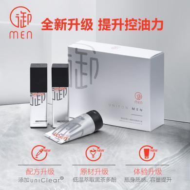 御泥坊男士清爽控油黑茶3件套禮盒補水保濕爽膚水乳液套裝