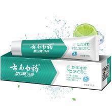 金口健益优清新牙膏-(冰柠薄荷型)(145g)