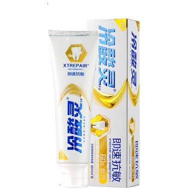 冷酸靈即速抗敏牙膏60s配方(110g)