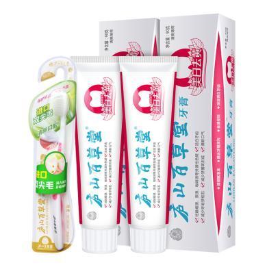 廬山百草堂 亮白牙齒深層清潔 改善美白去漬 有效防蛀 薄荷香味 美白去黃90g*2支【送牙刷】
