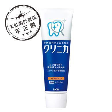 $獅王牙膏(溫和薄荷味)(130g)