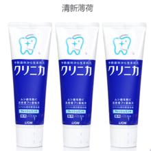 【支持購物卡】3支*日本 獅王CLINICA酵素清潔牙膏 超爽薄荷味 130G