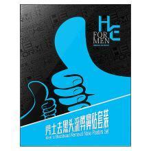 赫恩(H&E)男士去黑头流弊鼻贴套装(去黑头鼻贴 撕拉式鼻贴膜套装 收缩毛孔 男女可用)