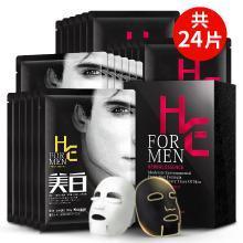 赫恩(H&E)男士面膜24片美人生净白补水控油面膜祛痘去黑头(补水保湿 清爽控油 收缩毛孔 面膜贴)