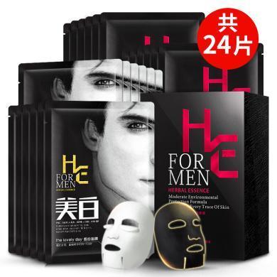 赫恩(H&E)男士面膜24片美人生凈白補水控油面膜祛痘去黑頭(補水保濕 清爽控油 收縮毛孔 面膜貼)