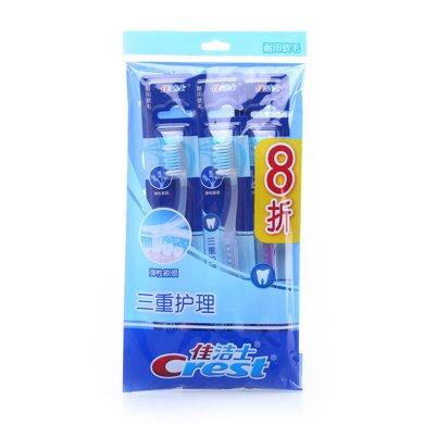 XAD佳洁士三重护理牙刷三支八折超值装NC3(3支)