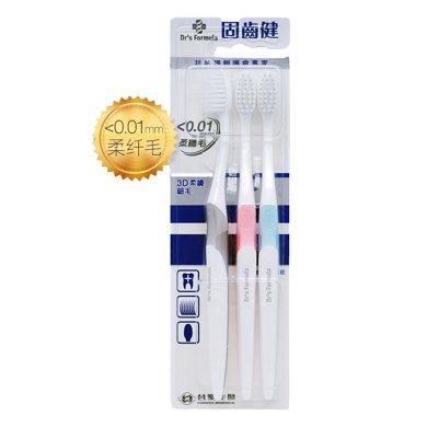 臺塑生醫固齒健進口牙刷3D柔纖0.01毫米細毛牙刷3支裝 敏感牙齦均適用 臺灣正品